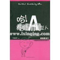 心理学书籍在线阅读: 哈!粉色A型人