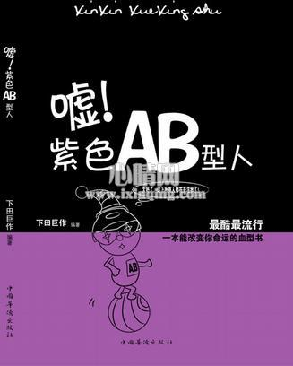 心理学书籍在线阅读: 嘘!紫色AB型人
