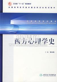 心理学书籍在线阅读: 西方心理学史