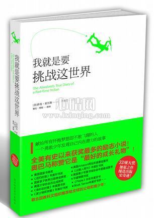 心理学书籍在线阅读: 我就是要挑战这世界