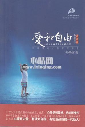 心理学书籍在线阅读: 爱和自由(全新增订第四版)