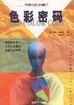 心理学书籍在线阅读: 色彩密码