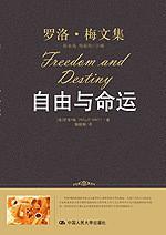 心理学书籍在线阅读: 自由与命运