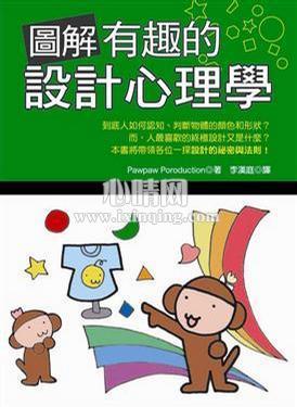 心理学书籍在线阅读: 圖解有趣的設計心理學