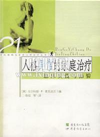 心理学书籍在线阅读: 人格异常的家庭治疗