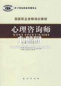 心理学书籍在线阅读: 心理咨询师(基础知识)
