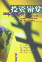 心理学书籍在线阅读: 投资错觉
