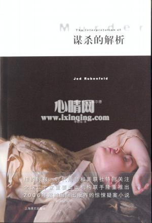 心理学书籍在线阅读: 谋杀的解析