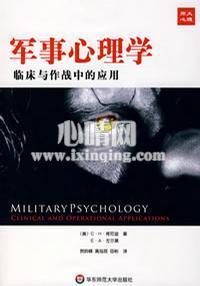 心理学书籍在线阅读: 军事心理学
