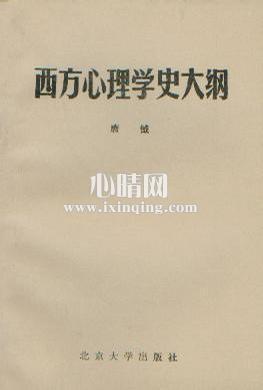 心理学书籍在线阅读: 西方心理学史大纲