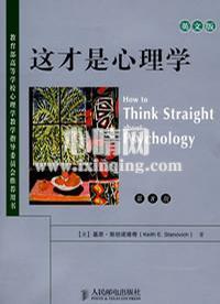 心理学书籍在线阅读: 这才是心理学