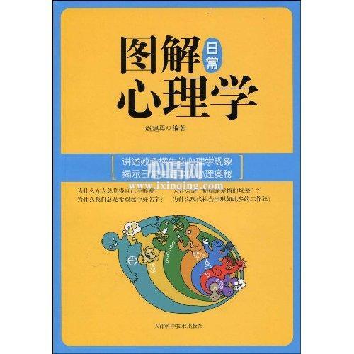 心理学书籍在线阅读: 图解日常心理学