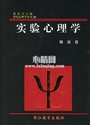 心理学书籍在线阅读: 实验心理学