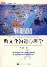 心理学书籍在线阅读: 跨文化沟通心理学