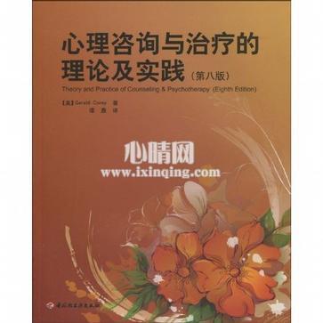 心理学书籍在线阅读: 心理咨询与治疗的理论及实践(第八版)