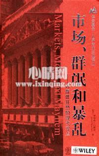 心理学书籍在线阅读: 市场、群氓和暴乱