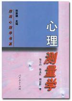 心理学书籍在线阅读: 心理测量学