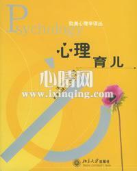心理学书籍在线阅读: 心理育儿