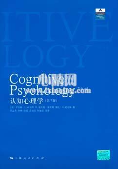 心理学书籍在线阅读: 认知心理学(第7版)