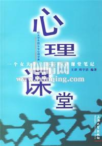 心理学书籍在线阅读: 心理课堂