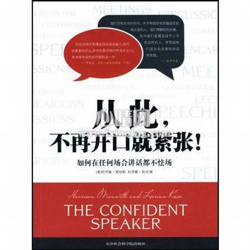 心理学书籍在线阅读: 从此,不再开口就紧张