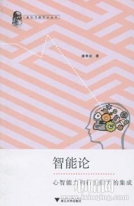 心理学书籍在线阅读: 智能论