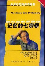 心理学书籍在线阅读: 记忆的七宗罪