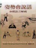 心理学书籍在线阅读: 姿势会说话