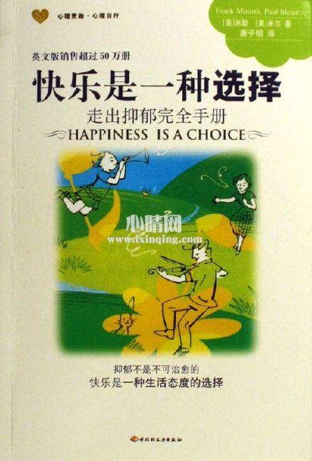 心理学书籍在线阅读: 快乐是一种选择