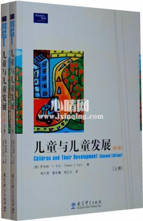 心理学书籍在线阅读: 儿童与儿童发展(上、下册)(全二册)