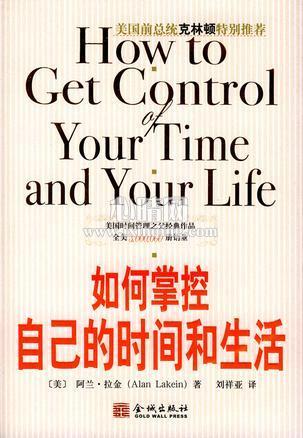 心理学书籍在线阅读: 如何掌控自己的时间和生活