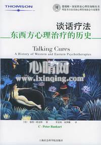 心理学书籍在线阅读: 谈话疗法