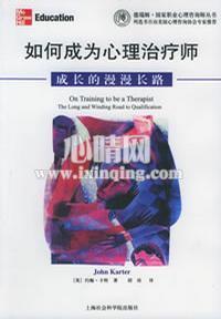 心理学书籍在线阅读: 如何成为心理治疗师