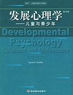 发展心理学