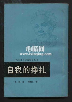 心理学书籍在线阅读: 自我的挣扎