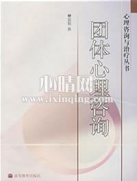 心理学书籍在线阅读: 团体心理咨询