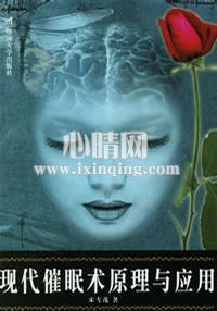 心理学书籍在线阅读: 现代催眠术原理与应用
