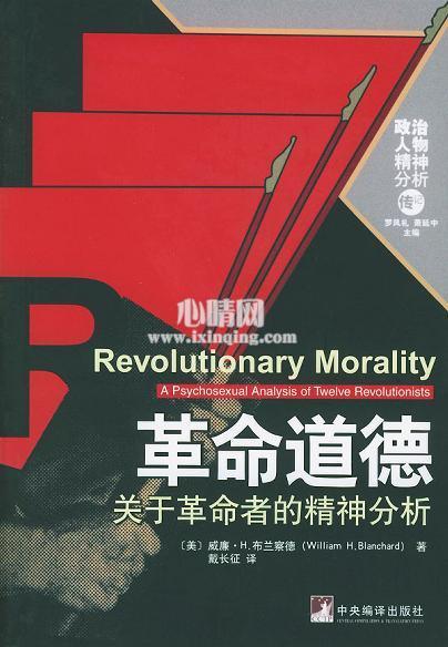 心理学书籍在线阅读: 革命道德