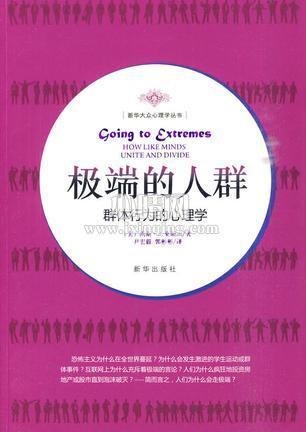 心理学书籍在线阅读: 极端的人群