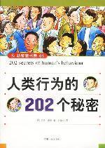 心理学书籍在线阅读: 人类行为的202个秘密