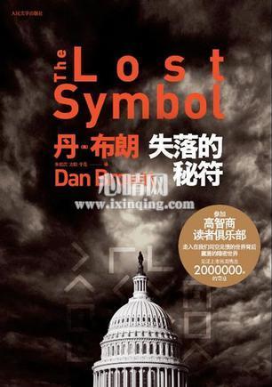 心理学书籍在线阅读: 失落的秘符