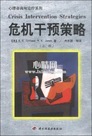 心理学书籍在线阅读: 危机干预策略