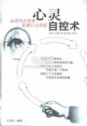 心理学书籍在线阅读: 心灵自控术