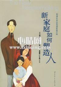 心理学书籍在线阅读: 新家庭如何塑造人