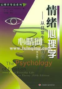 心理学书籍在线阅读: 情绪心理学(第五版)