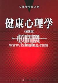 心理学书籍在线阅读: 健康心理学(第四版)