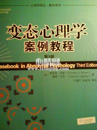 心理学书籍在线阅读: 变态心理学案例教程(第三版)