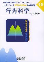 心理学书籍在线阅读: 行为科学