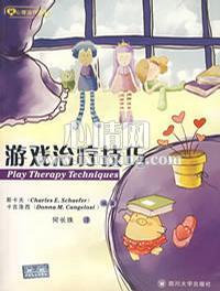 心理学书籍在线阅读: 游戏治疗技巧