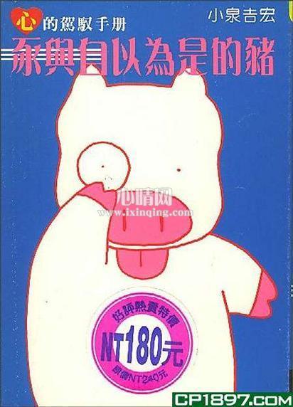 心理学书籍在线阅读: 豕與自以為是的豬